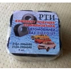 Втулки стабилизатора ВАЗ 2101-07 (к-кт 4 шт)
